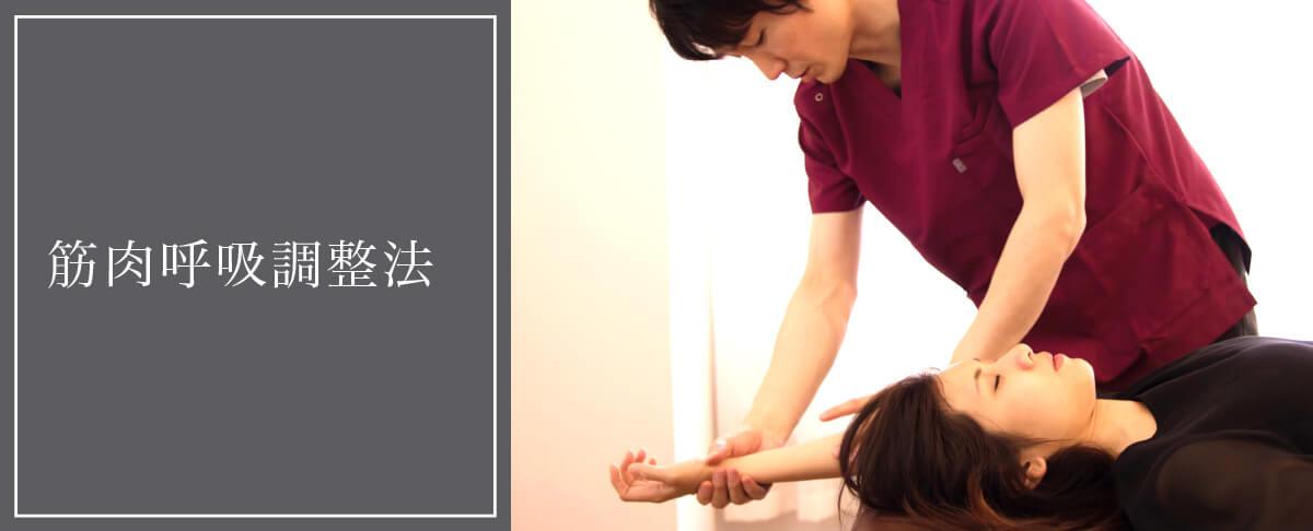 筋肉呼吸調整法